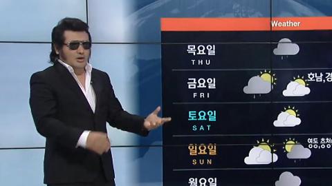 까먹을 수 없는 김보성의 예보