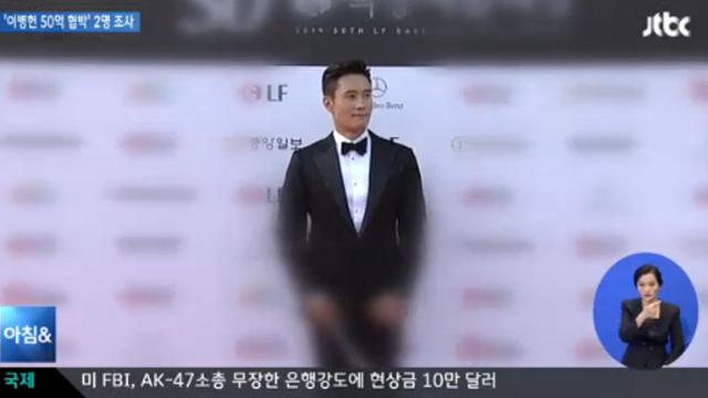 이병헌, 음담패설 영상으로 협박