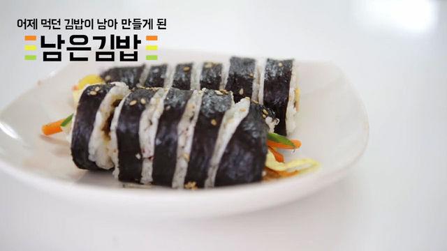 먹다 남은 김밥 처리하는 방법