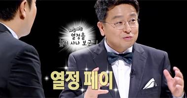 청년 울리는 신조어 '열정 페이'! 열정이 있으면 월급이 적어진다?  - [썰전] 90회
