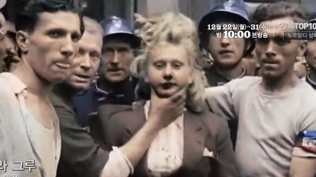 해방된 파리의 참혹한 뒷모습