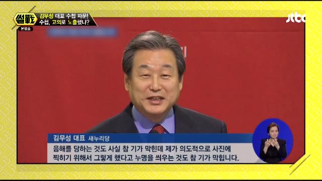 김무성 대표 수첩 파문! 고의 노출일 가능성