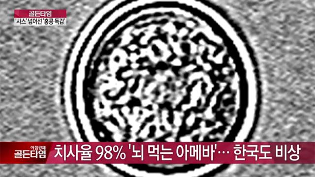 치사율이 98% 한국도 위험하다