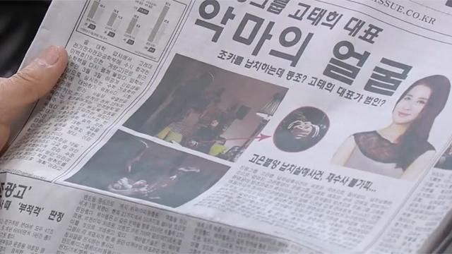 신문 1면 점령 악녀 실체
