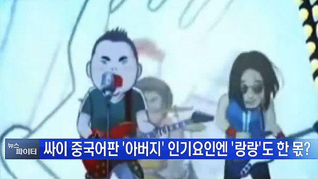 10년 전 노래로 중국 1위한 싸이
