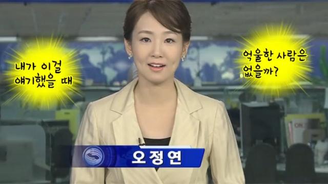 아나운서 오정연, 뉴스 울렁증으로 상담까지? - [썰전] 111회 20150416