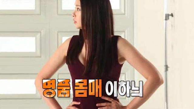 이효리 김혜수 제친 1위 몸매