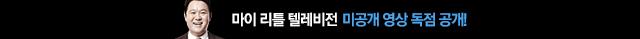 마이 리틀 텔레비전 미공개 영상 독점 공개~!!