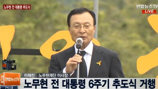 노무현 대통령 6주기 추도식