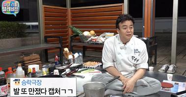 5회, 백종원, 방송 중 발 만지다 들켜 '폭소' [마이리틀텔레비전] 20150523