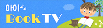 아이BOOK TV