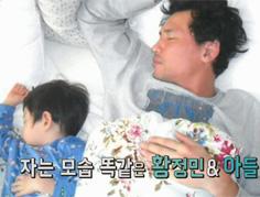 황정민 붕어빵 아들 공개