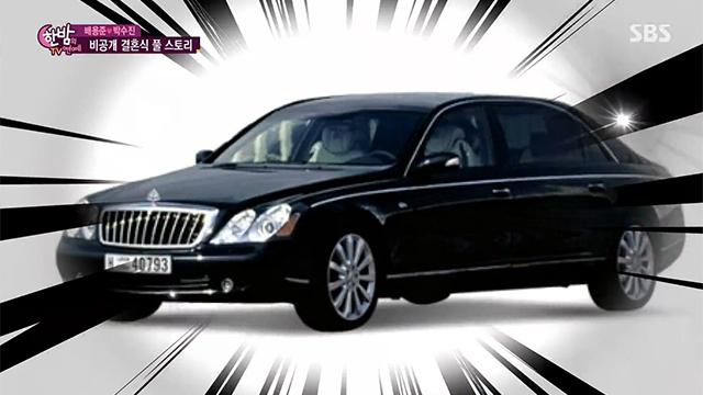 배용준 박수진 웨딩카만 10억!