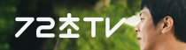 72초TV