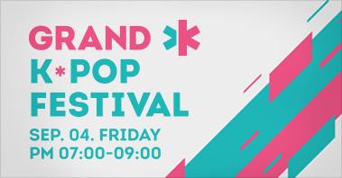그랜드 K-POP 페스티벌