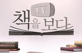 TV, 책을 보다