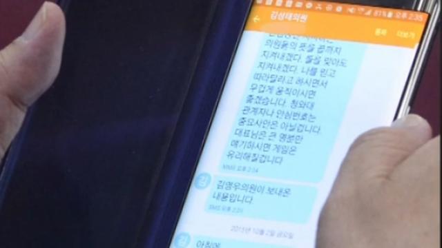 논란이 되었던 김무성 문자 내용