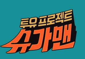 투유 프로젝트-슈가맨