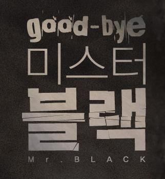 굿바이 미스터 블랙