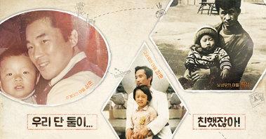 tvN '아버지와 나' 제작발표회 LIVE