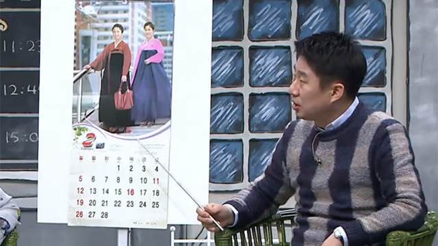 북한 달력 비밀 이건 몰랐네