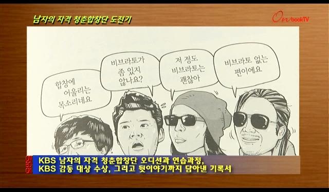 남자의 자격 청춘합창단 도전기 - OnbookTV 2012.04.02