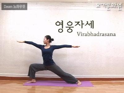 늘씬한 다리를 위한 요가(Virabhadrasana 영웅자세)
