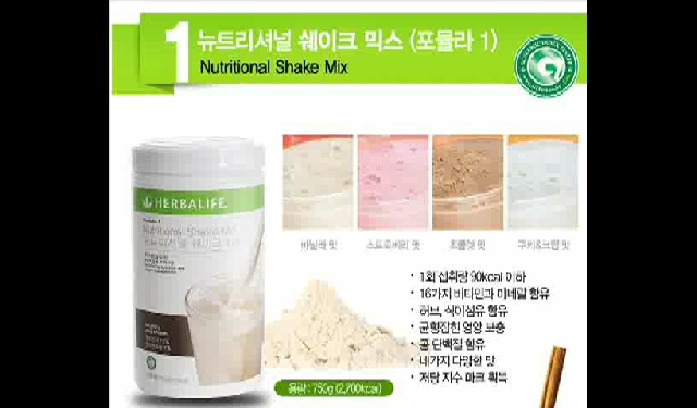 허벌라이프 허벌티/herbalife instant herbal beverage
